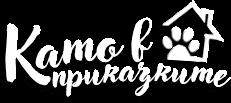 Лого - Като в приказките